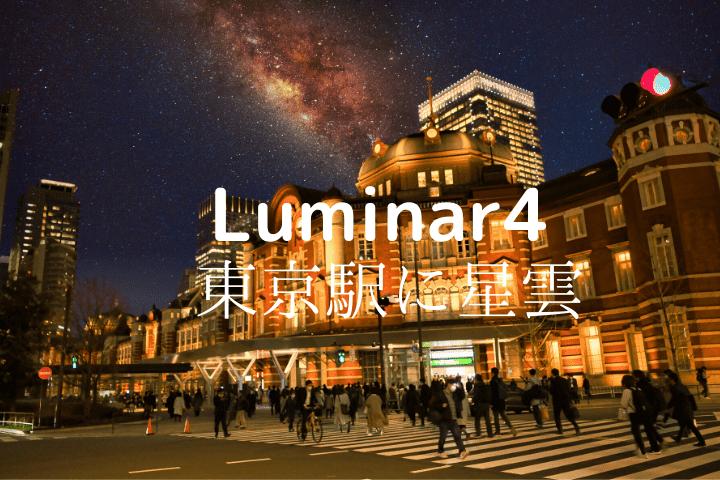 【Raw現像ソフト】Luminar4のAIは初心者でも最高のソフト