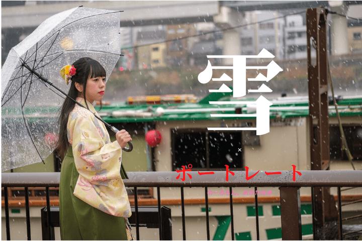 【袴作例】富士フイルムX-T3で撮る雪の日の浅草モデルポートレート