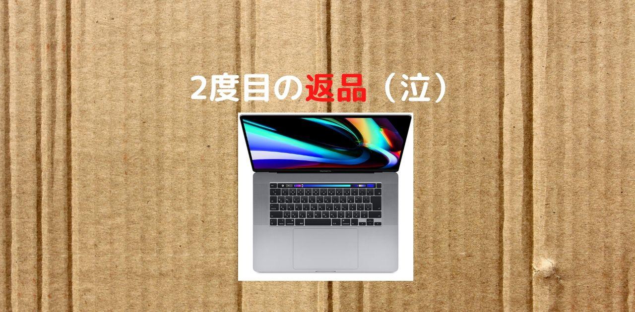 不具合再び。MacBook Pro16 インチ2度目の初期不良で返品した体験談