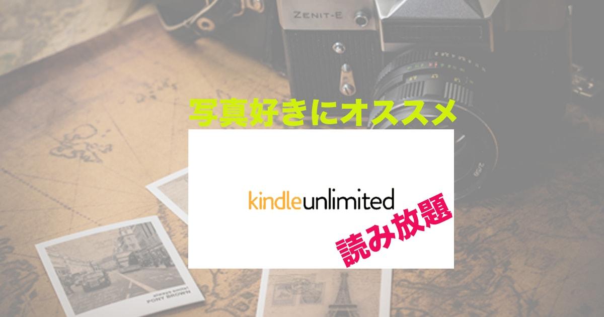 カメラ初心者にオススメのKindle Unlimitedの読み放題本