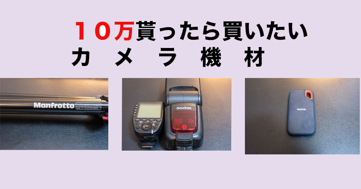 【初心者向け】10万円貰ったら購入したいオススメカメラ機材編