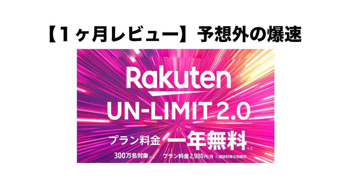 【知らないと損】実は無料で使える!Rakuten UN-LIMIT使用レビュー