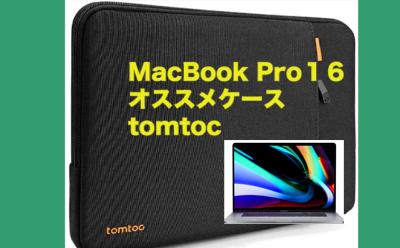 【tomtoc MacBook Pro16ケース】抜群の耐衝撃性と使いやすさ