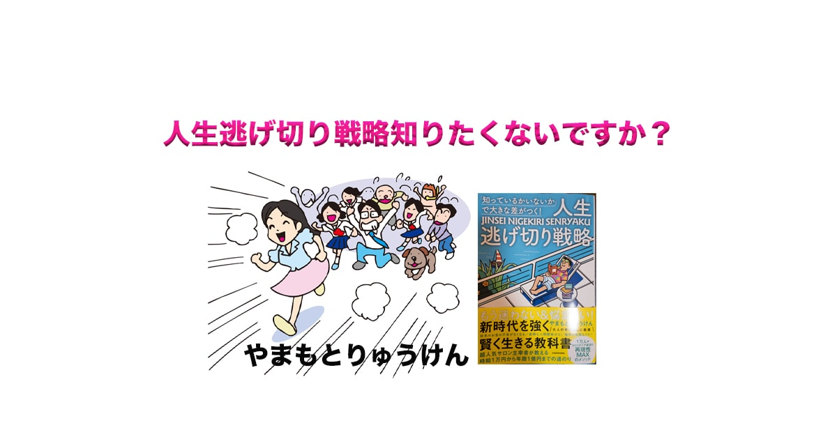 【書評】やまもとりゅうけん「人生逃げ切り戦略」は2020年No.1の良書