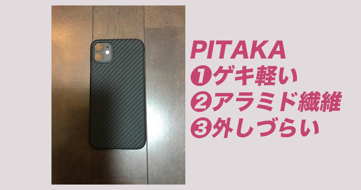 【おすすめ】PITAKAのiPhoneケースは軽い!外し方のコツも紹介