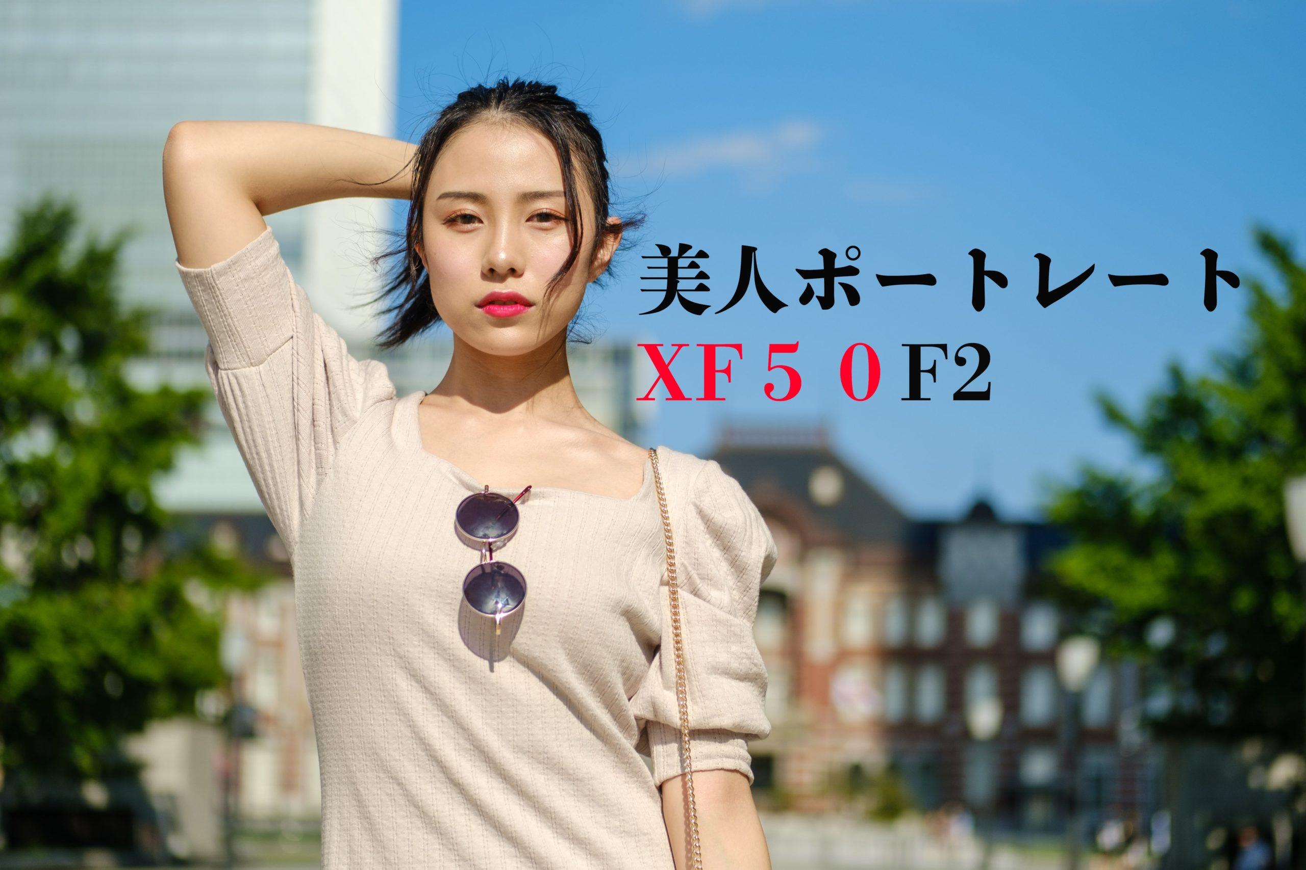 ASTIAで撮影する美人ポートレート富士フイルムXF50mmF2 R WR