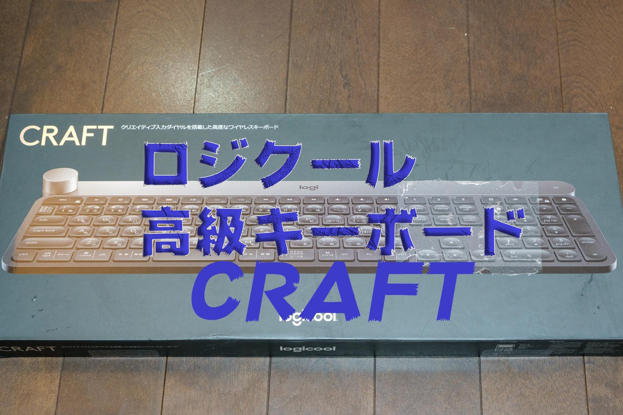 【最強】CRAFT KX1000sはMacBook Pro16の最高のキーボード