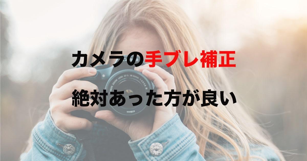 (初心者向け)カメラで手ブレ補正って必要なの?→あると便利です