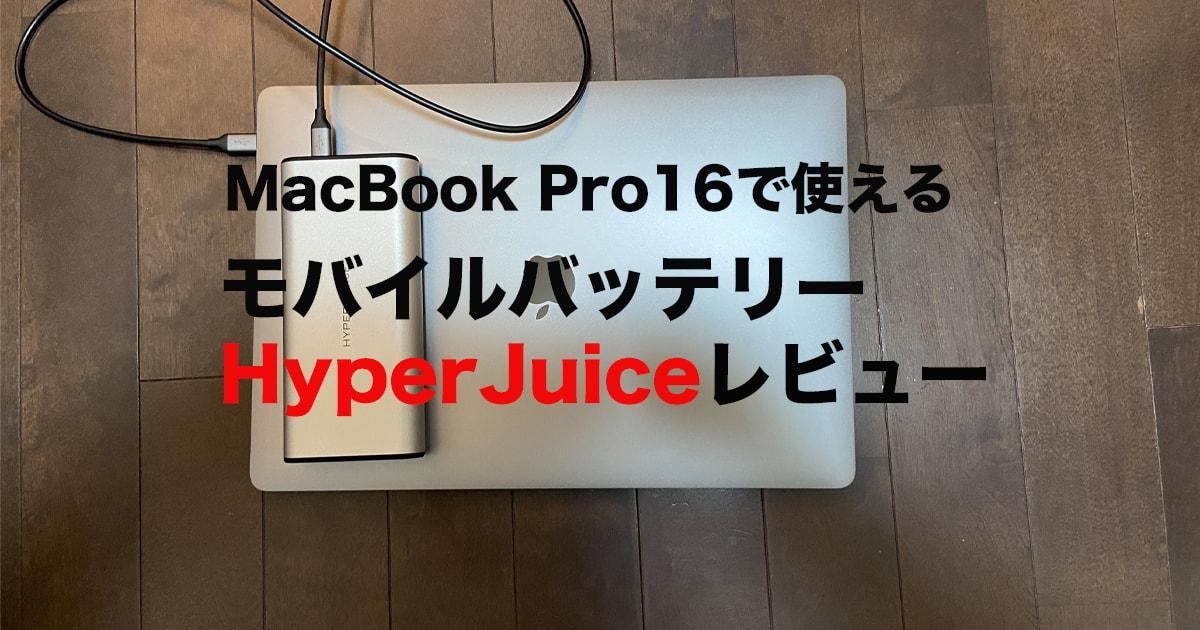 MacBook Pro16のPDモバイルバッテリー!HyperJuiceレビュー