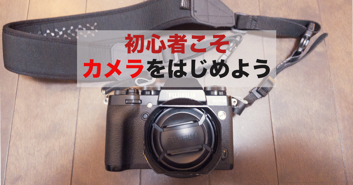 【コラム】初心者こそカメラを趣味にメリットをカメラマンが解説