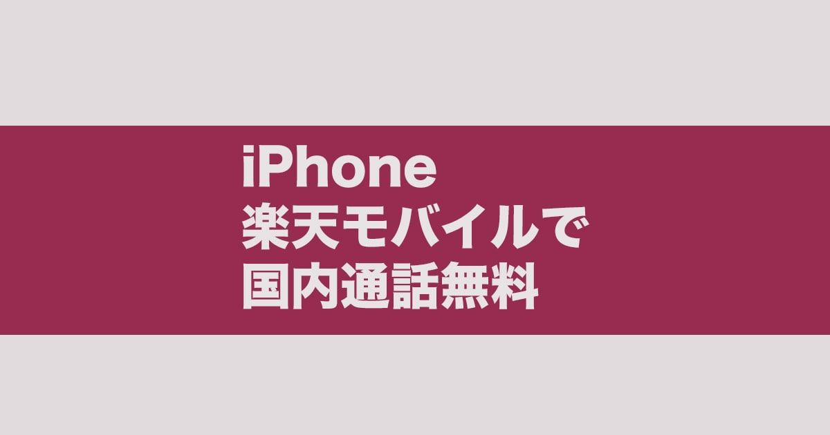 【大勝利】楽天UN-LIMITでiPhoneが無料通話アプリに対応