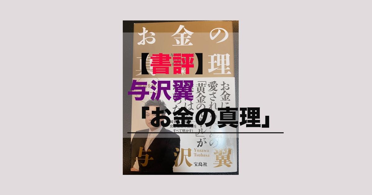 【書評】5分で読める与沢翼「お金の真理」要約レビュー(宝島社)