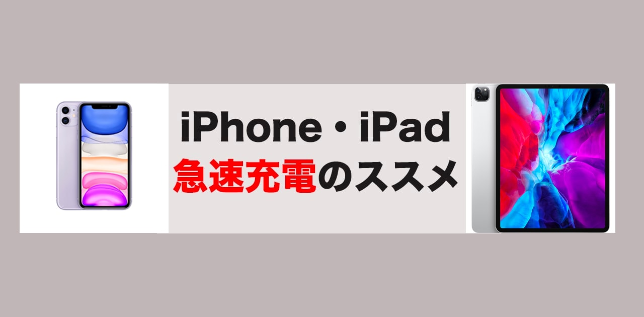 iPhone・iPadのおすすめ急速充電器5選【急な外出があってもすぐ充電】