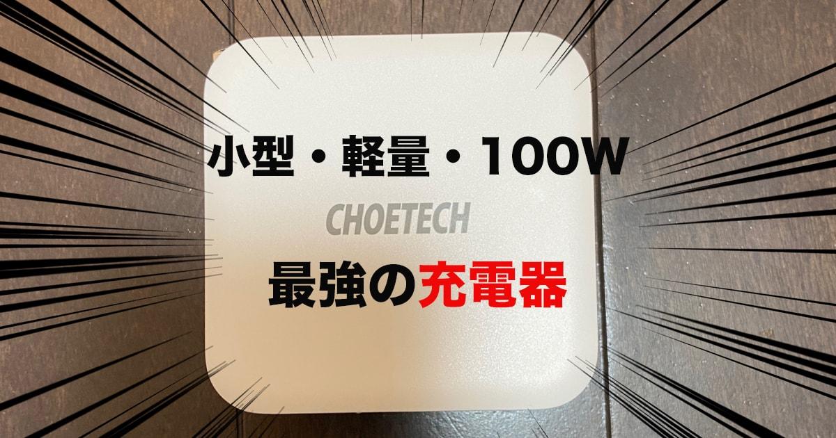 小型・軽量!MacBook Pro16を100Wで充電出来る充電器