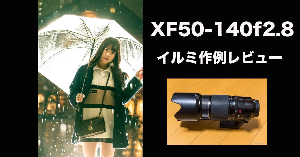 【作例】最強ズームレンズ富士フイルムXF50-140F2.8レビュー