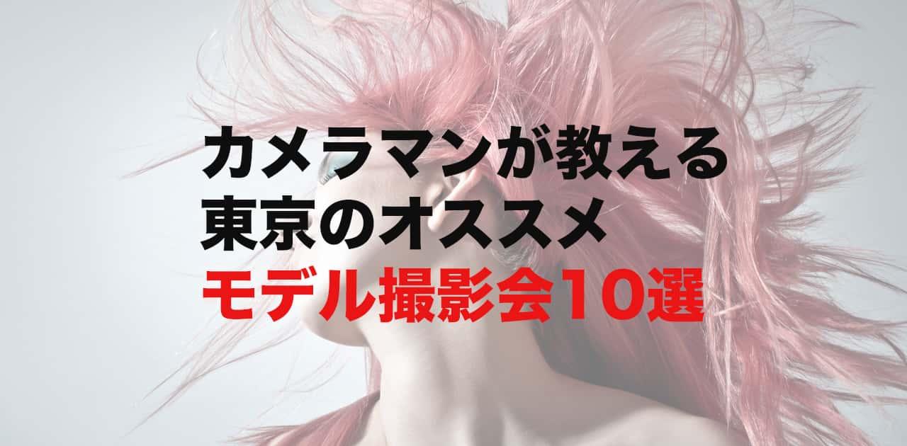 カメラ初心者におすすめ東京のモデル撮影会10選【ポートレートカメラマンが紹介】