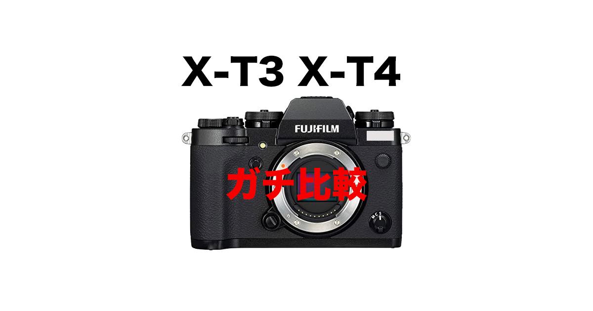 X-T4への買い替え検討!X-T3ユーザーがガチ比較してみた。