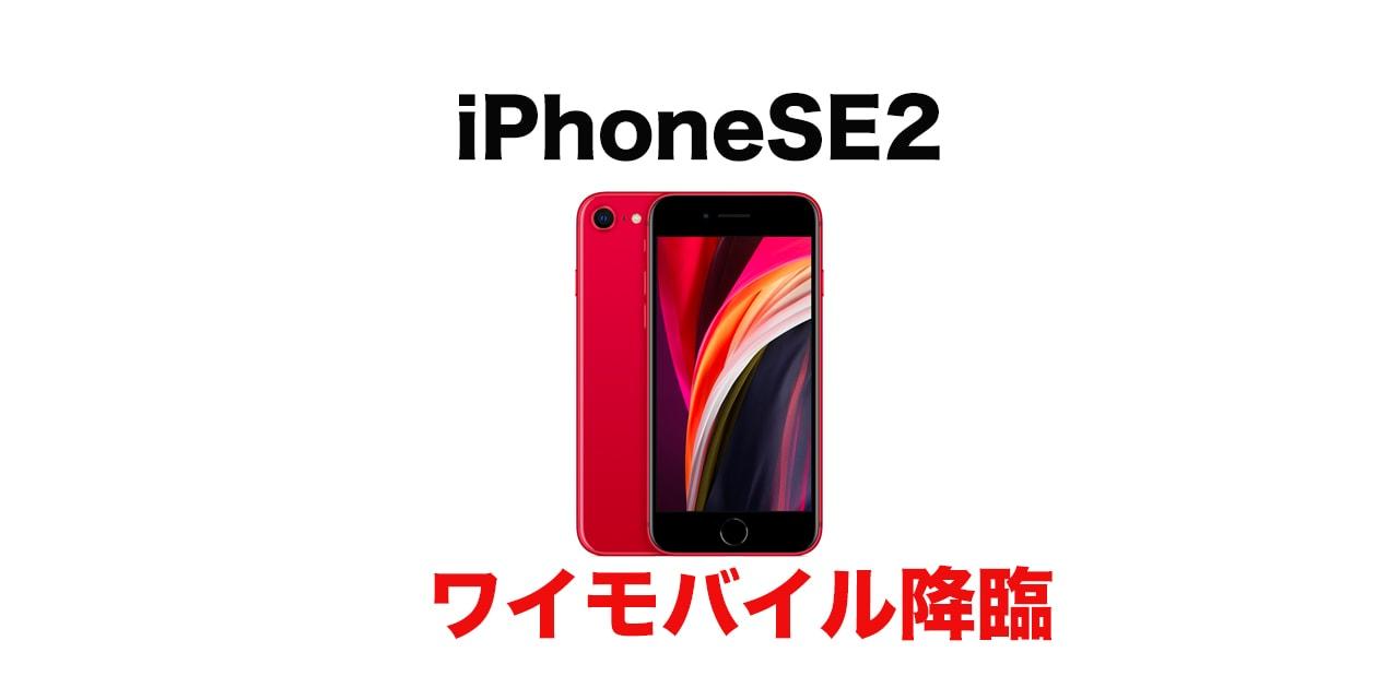 【裏技】ワイモバイルのiPhoneSE+楽天アンリミットで激安運用
