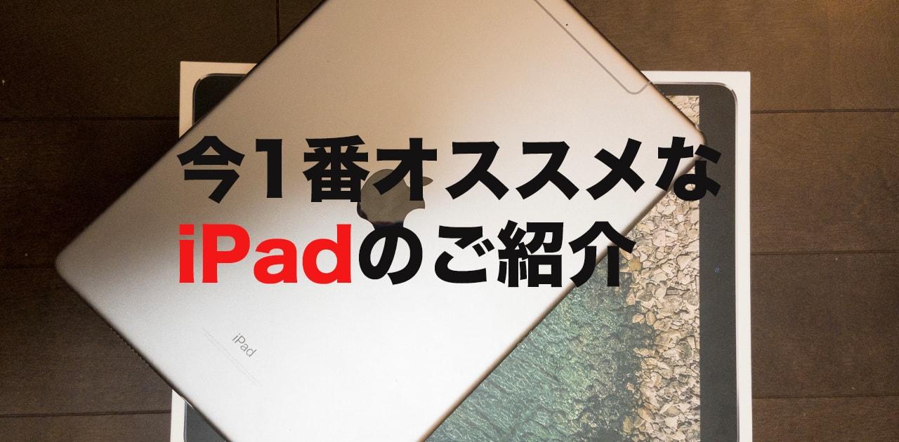【神Pad】2020年のいまさらipad Pro10.5をおすすめする3つの理由