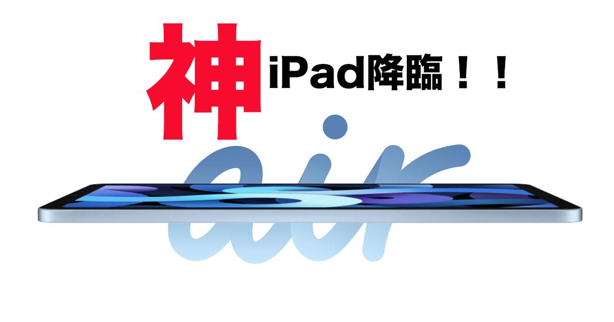 iPad Air4発売! カメラマンのMacBook Proの代わりになる神機種?