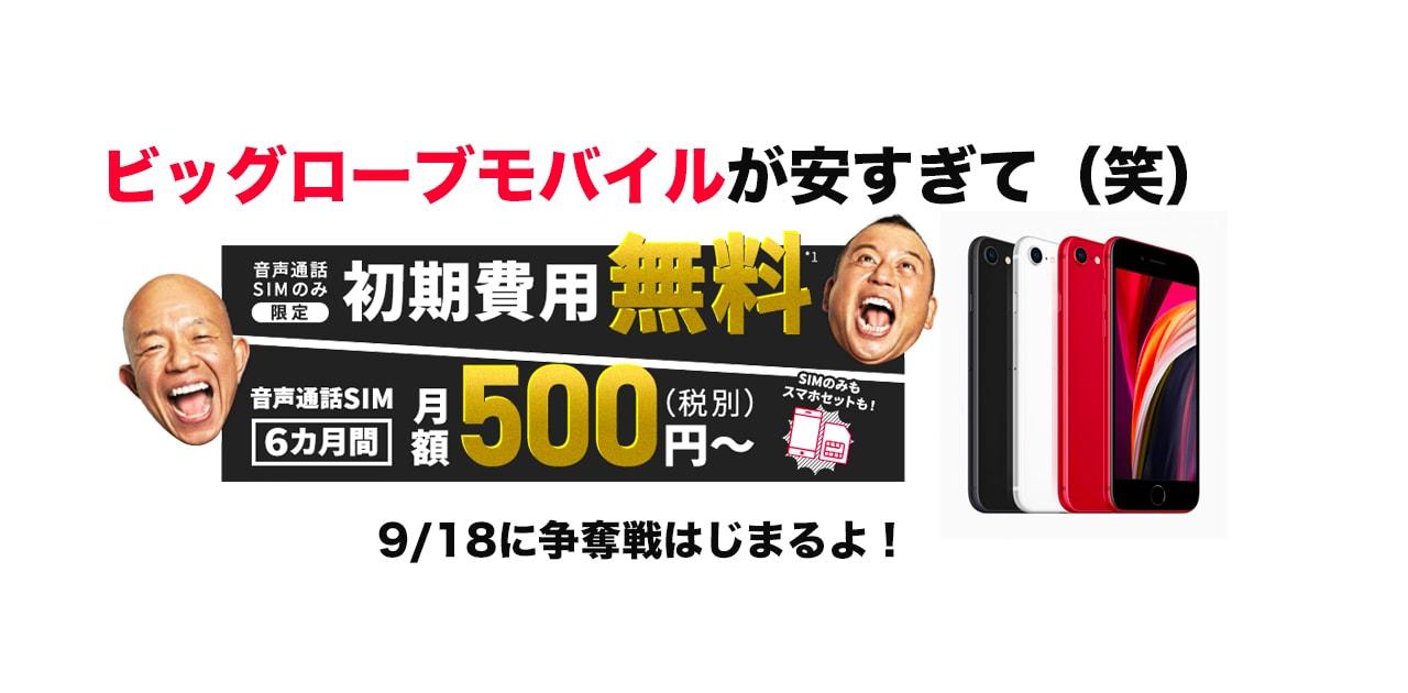 BIGLOBEモバイルでiPhone SE第2世代発売!YouTube見まくれ!