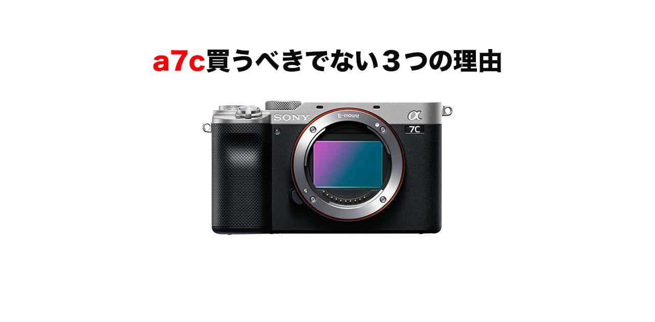 【SONY α7cレビュー】ポートレートカメラマンが買ってはいけない3つの理由