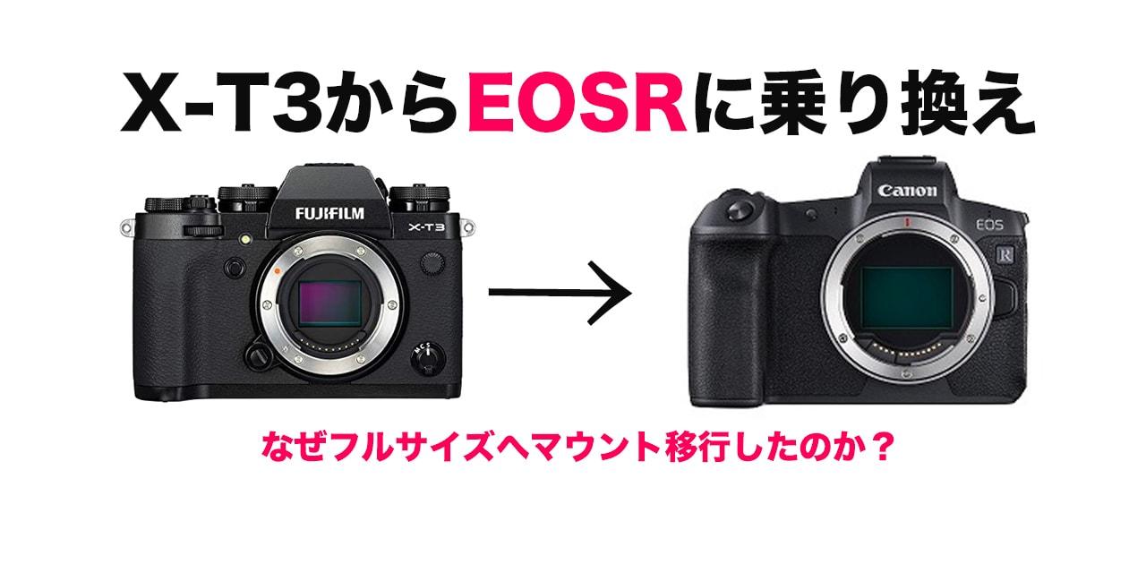 APS-Cからフルサイズへ移行!EOS RとX-T3の違いについて