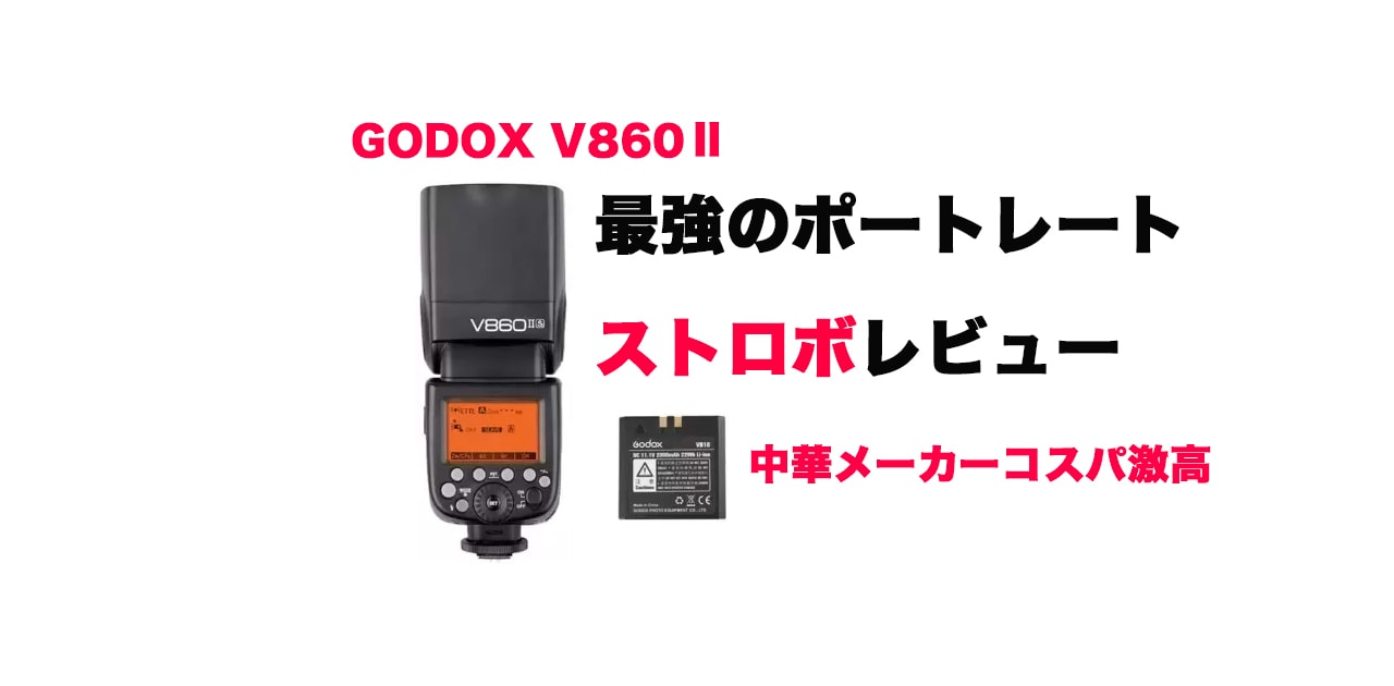 【レビュー】Godoxの最強ポートレートストロボ『V860II』はコスパがNo1