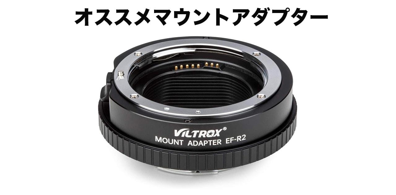 【レビュー】 VILTROX コントロールリングマウントアダプター EF-R2