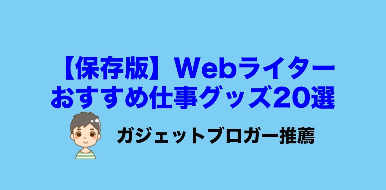 【保存版】Webライターに必要な仕事グッズ20選(ガジェットブロガーおすすめ)