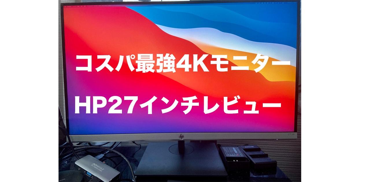 【レビュー】HP 27f 4Kコスパ最強でIPSパネルの4kモニター
