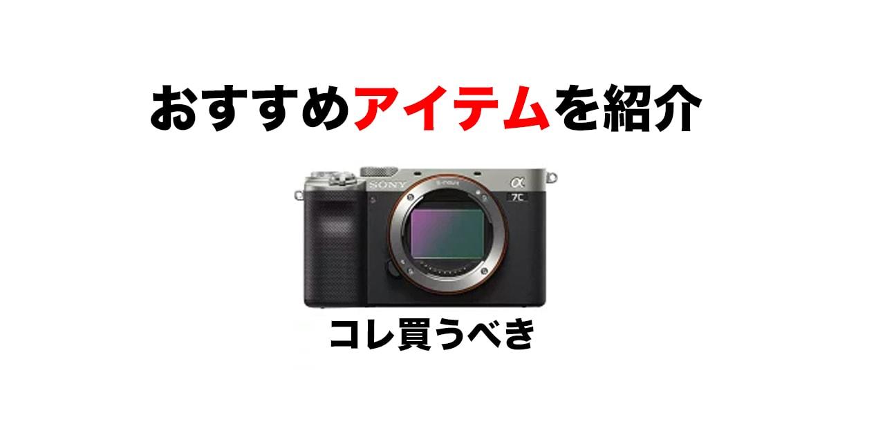 【おすすめ】SONY α7cで使いたいレンズとカメラ機材10選