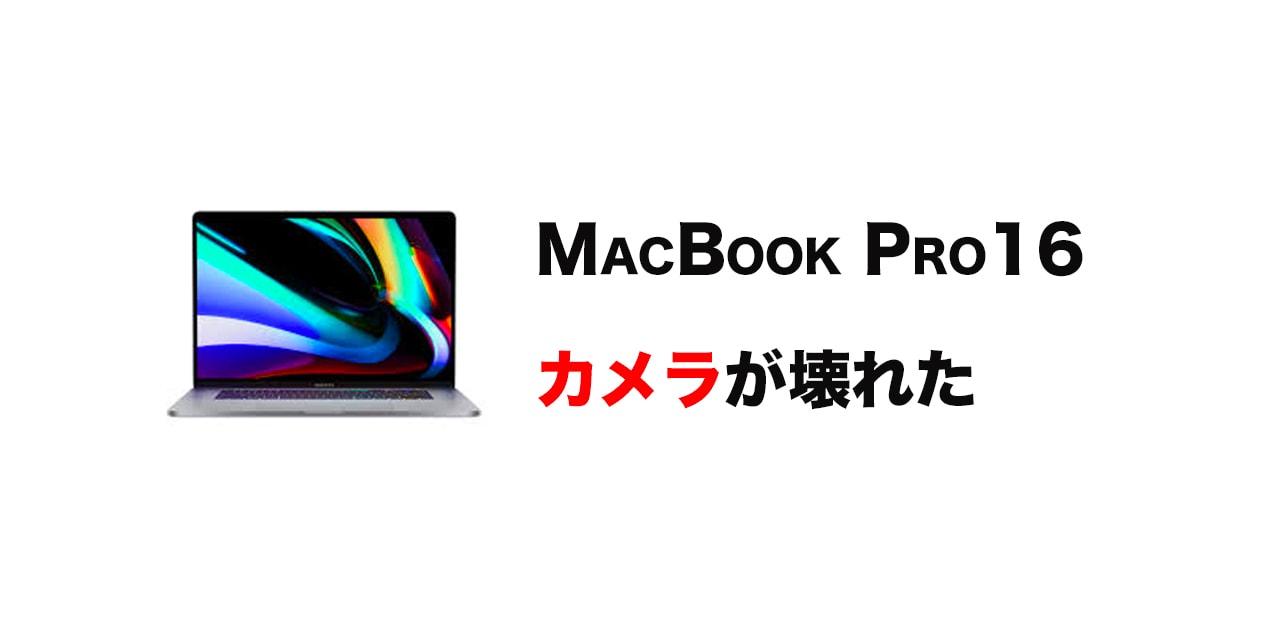【不具合】MacBook Pro16のビデオ・キャプチャー・デバイスが見つかりませんでした。