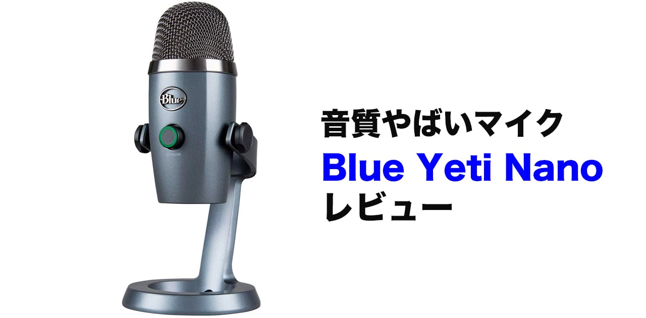 Blue Yeti Nanoレビュー!在宅ワークにおすすめのマイク