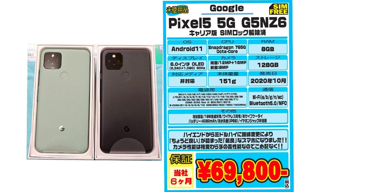 【最安値更新】Pixel5 Gが未使用品 税込69,800円