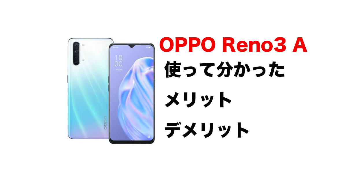 【徹底レビュー】OPPO Reno3 A を実際に使って感じた良い点と悪い点!