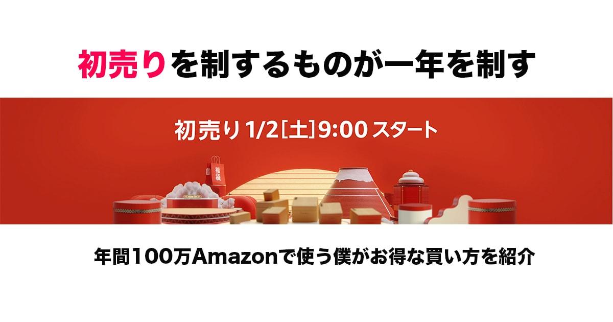 Amazon「初売り」お得な攻略方法をAmazonで年間100万使うブロガーが紹介