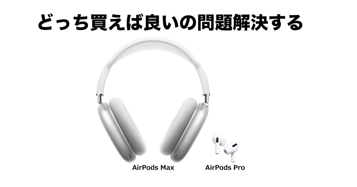 AirPods Pro Max比較!AirPods Proとどちらを買うべきか?