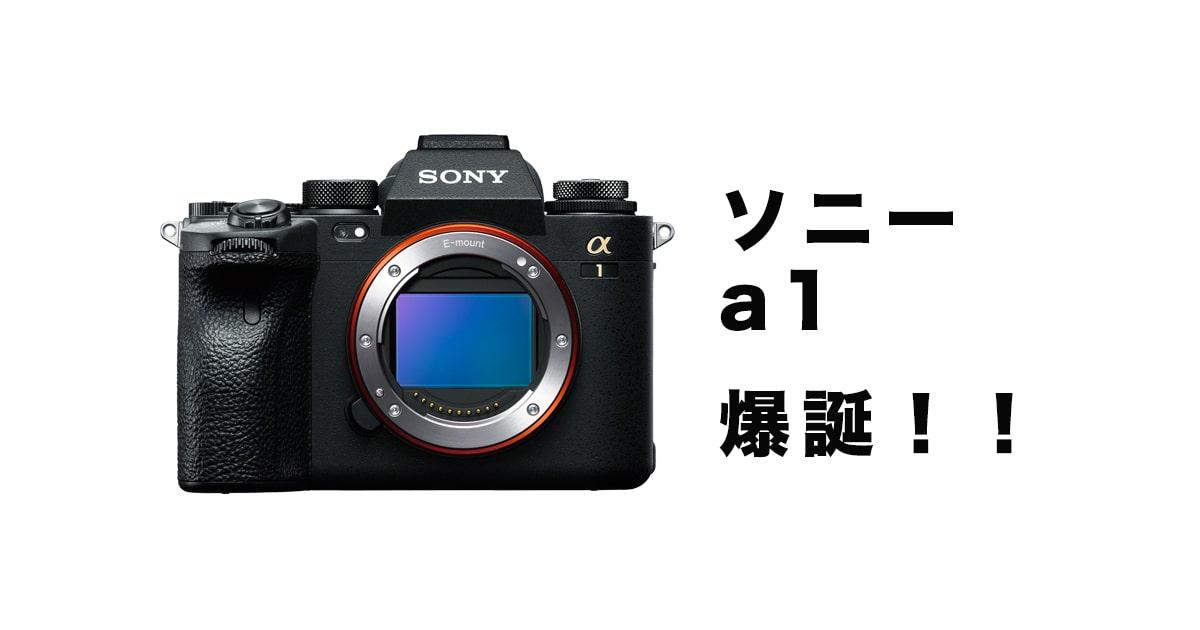 【速報】ソニーα1発表!5000万画素のフルサイズミラーレスカメラ爆誕!