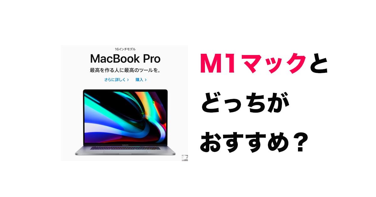 【2021年】MacBookPro16レビュー!在宅ワークならM1よりおすすめ