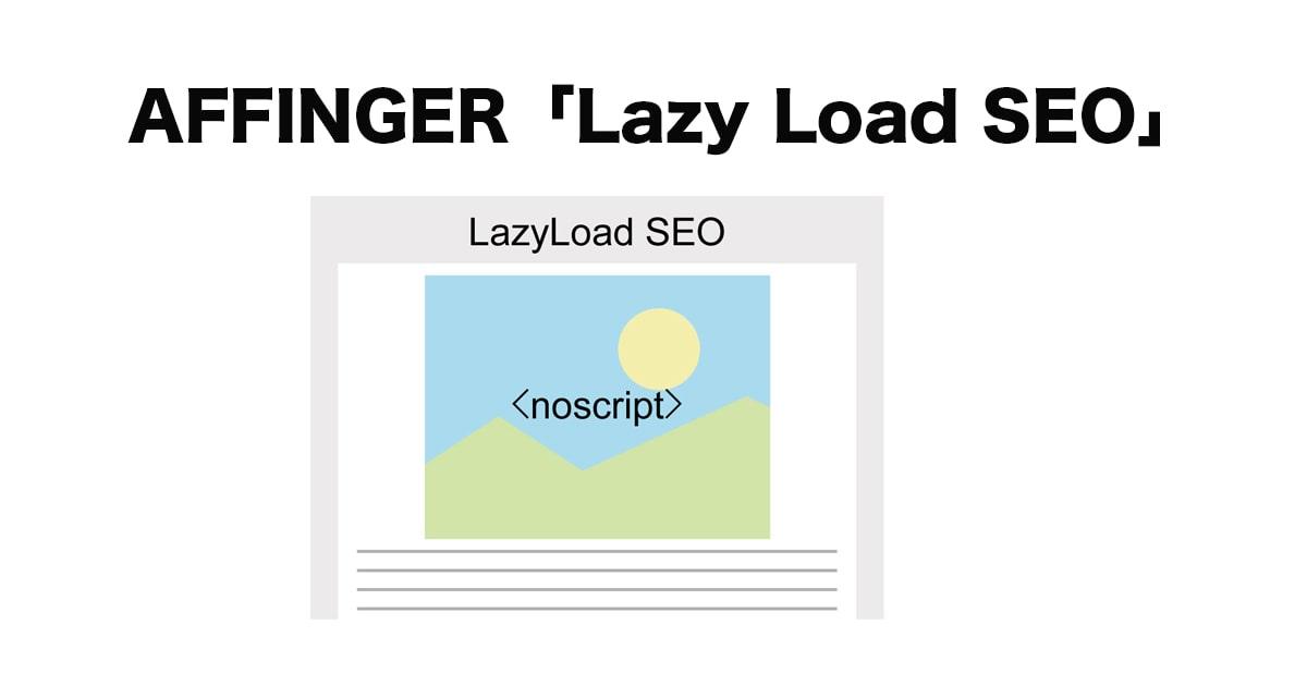 AFFINGER「Lazy Load SEO」プラグインは効果があるのか?