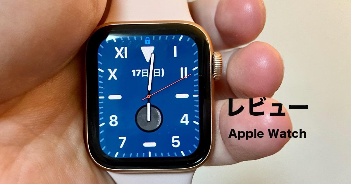 Apple Watch SEレビュー!シリーズ7よりコスパが高く圧倒的におすすめ