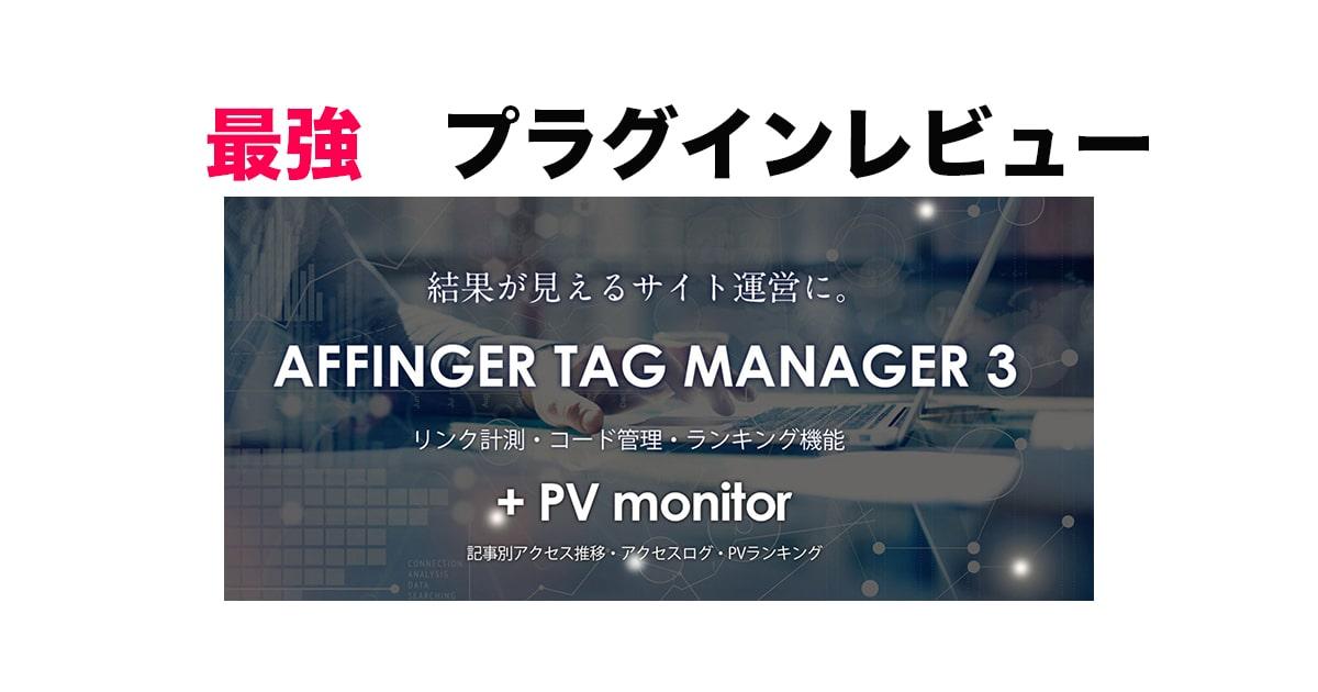 【PVモニター】AFFINGER5の最強プラグインを徹底レビュー