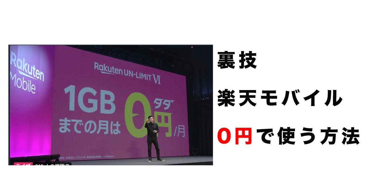 0円通話し放題!楽天モバイルが1GBで0円で維持可能!メリットしかない
