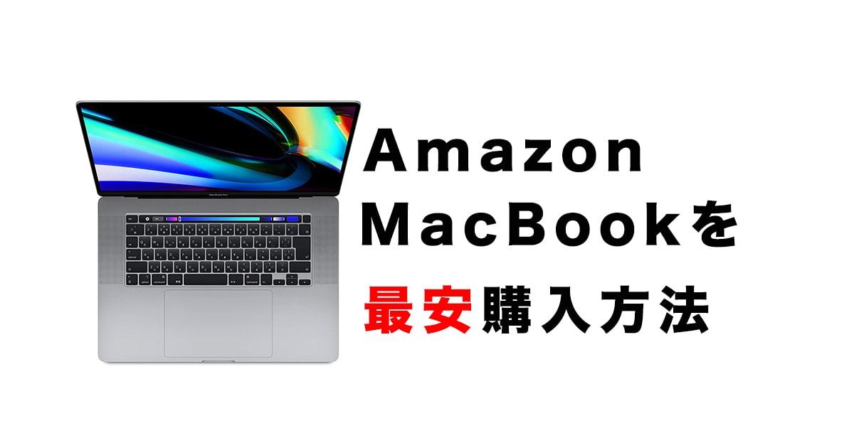 amazonでMacBookを最安購入する方法!価格推移ツールKeepaを使おう