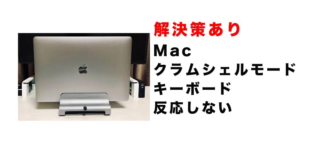 【解決策】Macのクラムシェルモードでキーボードが反応しない原因