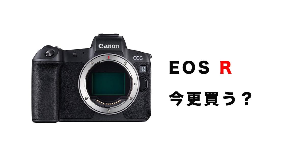 【レビュー】EOS Rを今更買う4つの理由!2021年コスパ最強のミラーレスカメラ