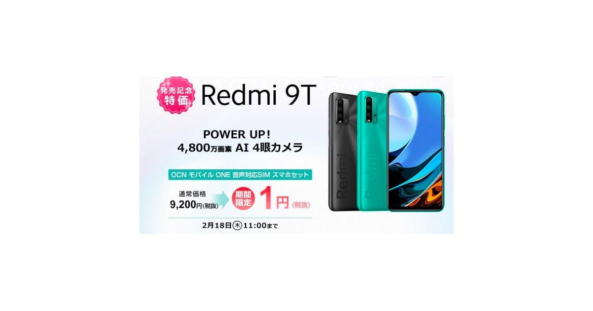 goo Simseller「Xiaomi Redmi 9T」本体1円セール実施予定!