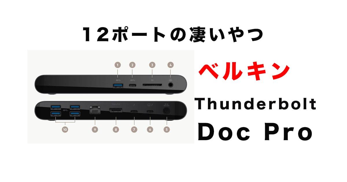 【レビュー】ベルキンThunderbolt 3 Dock Proドッキングステーション