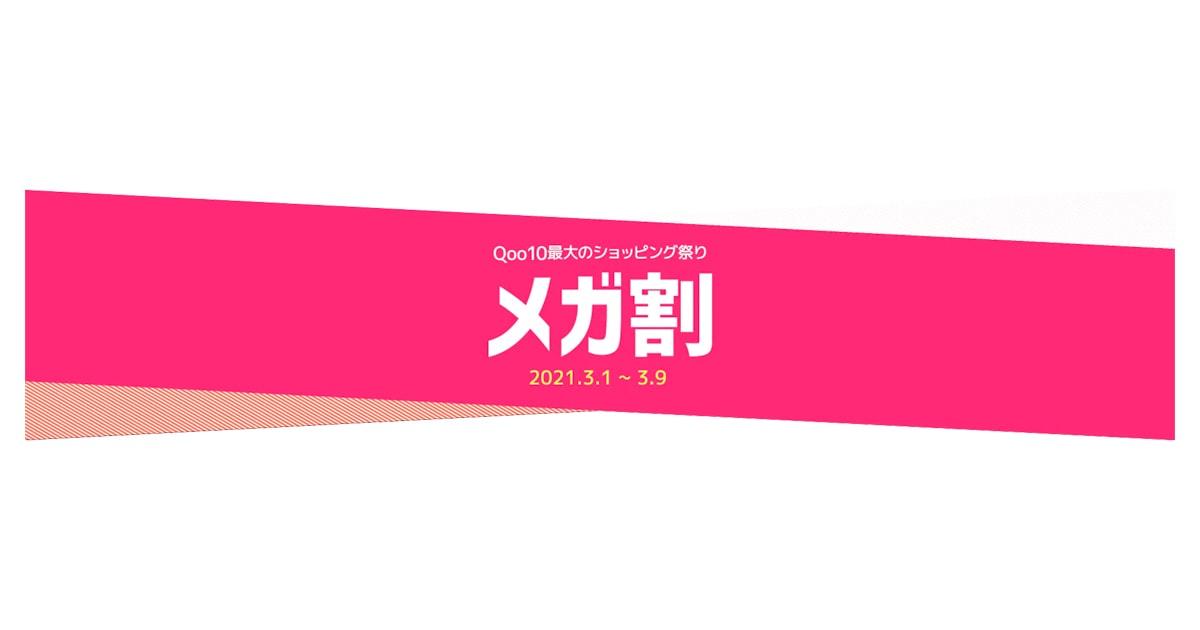 Qoo10にて「メガ割」が開催中!並行輸入品純正AirPods Proが22,960円!SIMフリー新品iPhone SE (第2世代)が39,440円〜!